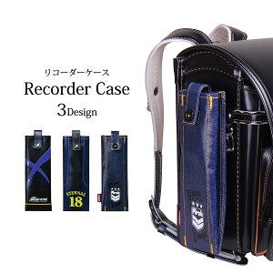 オリジナル リコーダーケース