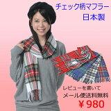 10P08Feb15レディース マフラー タータン チェック(チェック柄) 「商品到着後レビューでメール便」日本製 カシミヤ タッチ 暖か(あったか)可愛い(かわいい、カワイイ)
