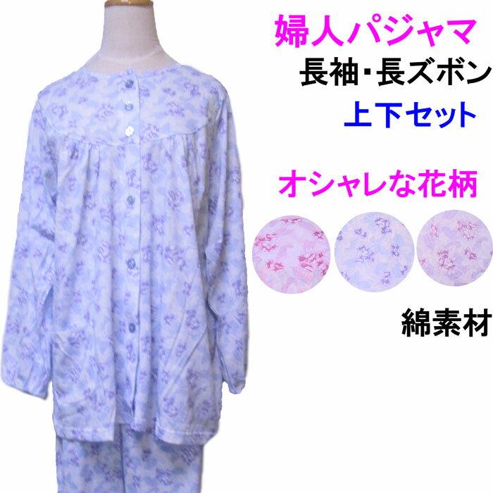 パジャマ 婦人(レディース 女性用)パジャマ ル...の商品画像