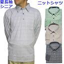 メンズ シニア トップス 長袖 ポロシャツ 格子柄 ニットシ...
