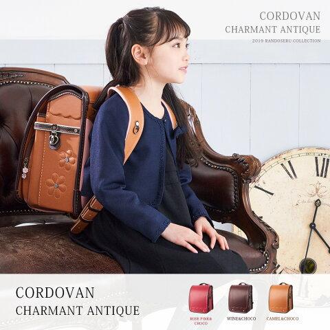 ランドセル 女の子 小学生 小学校 コードバン シャルマン アンティーク 2019年 人気 おすすめ 国内 A4 ファイル 堀江鞄製造 ラン活 日本製 手作り