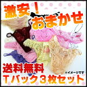 送料無料 特選Tバックショーツ(タンガショーツ)福袋■E【RCP】 ◆1メ-2運◆