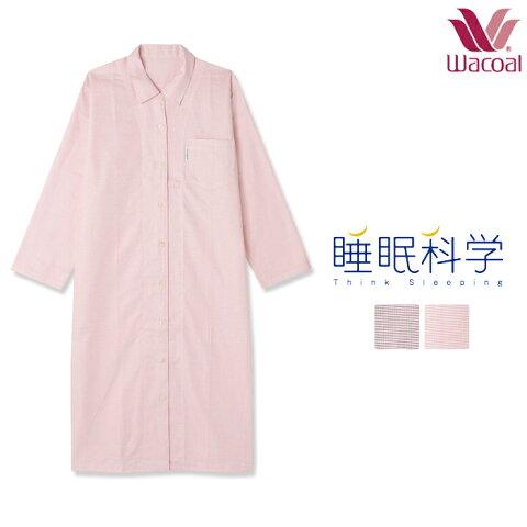送料無料 ワコール Wacoal 睡眠科学 綿100%パジャマ YNX536 日本製 レディース 女性用 エジプト綿
