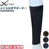 ワコール Wacoal CWX レディース CW-X パーツ CW-X PARTS(カーフ=ふくらはぎ用)ふくらはぎと土踏まずの筋肉をサポート 女性用[BCY306] 【メール速達便 】 脚用サポート