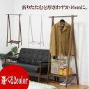 木製ハンガー ブラウン ホワイト インテリア家具 収納家具 ハンガーラック 6110−6−80(KI)BR 6110...