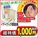 集音器 イヤーフック型 耳かけ式 左右両耳対応 あす楽対応 【メール便無料】【ポッ