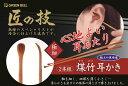 【G-2153】 GREEN BELL 匠の技 すすたけ 最高級 天然煤竹 耳かき(2本組み)最高級