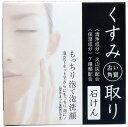 くすみ(古い角質)取り石鹸80g 洗顔石鹸 固型石鹸 スキン...