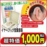 集音器 イヤーフック型 耳かけ式 左右両耳対応【あす楽対応】【メール便無料】【RCP】【ポッキリ価格spsp1304】【10P10Jan15】