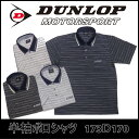 ダンロップ 半袖 ポロシャツ 173D170 DUNLOP ...