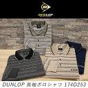(新柄入荷)ダンロップ 長袖 ポロシャツ DUNLOP 17...