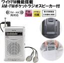 ポケットラジオ ワイドFM機能搭載 AM/FMポケットラジオスピーカー付 FM-108