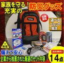 【今ならクリネックスティッシュ1箱プレゼント防災14点セット...