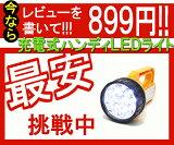 排行冠军! (与,投入使用2路) - 为中国的明天的明天] [音乐] [明天]音乐容易近畿九州手持充电式LED灯[懐中電灯 充電式 ライト 電池不要!非常用にも (持って使う、置いて使うの2ウェイ)充電式ハンディLEDライ