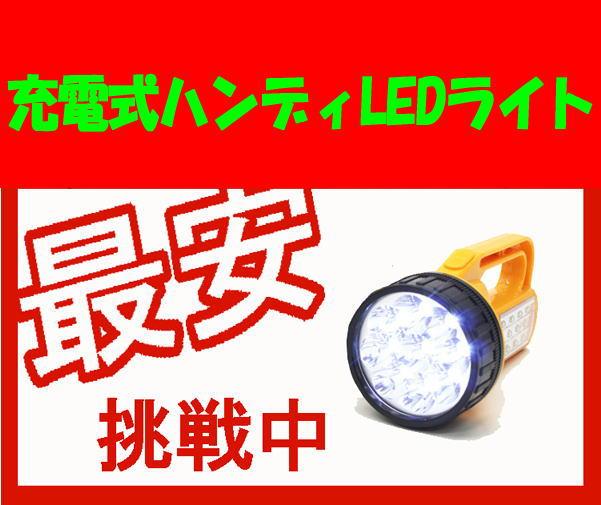懐中電灯 充電式 ライト 電池不要!非常用にも (持って使う、置いて使うの2ウェイ)充電式…...:rankup1709:10000155