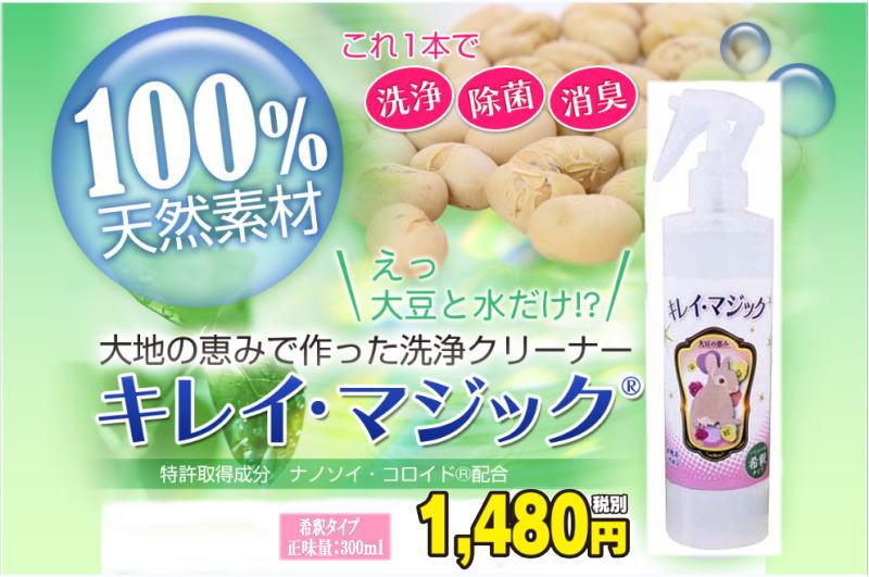 キレイ・マジック 大豆の恵み ハウスケア用 希釈タイプ 掃除 洗浄 クリーナー 除菌 抗菌 特許取得成分 ナノソイ・コロイド配合