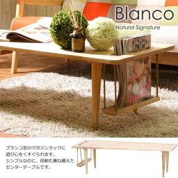 【楽天最安値に挑戦】センターテーブル Natural Signature ブランコ 5103 FJ-37001 同梱不可 送料無料