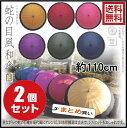 【2個セット】【まとめ買いがお得】和傘 雨傘 番傘 コスチュ...