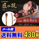【メール便送料無料】耳かき 匠の技 耳かき 竹 天然煤竹耳かき【G-2153】 1個¥430