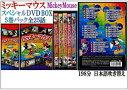 (楽天ランキング1位獲得)★Disney★ミッキーマウスDVD スペシャルボックス全25話【10P09Jan16】