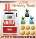 (送料無料) ATMバンク atm 貯金箱 自動計算(超多機能ATM型貯金箱)ATMメモリーバンク