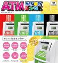 ATMバンク atm 貯金箱 自動計算(超多機能ATM型貯金箱)ATMメモリーバンク デジタル貯金箱