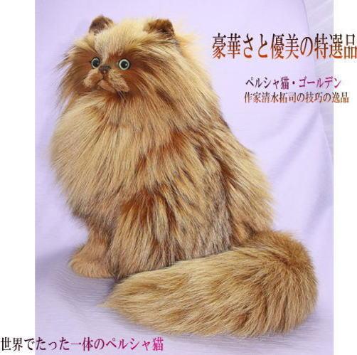 ペルシャネコ 日本製 作家の特選品 ぬいぐるみネコ 毛皮 フォックス インテリア クリスマスギフト