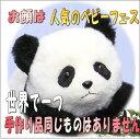 這い型パンダ ファークラフト社製 ぬいぐるみ 55年の実績 ハンドメード 上野動物園 毛皮ヌートリア パンダ