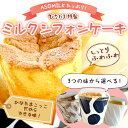 さらにおいしくリニューアル♪ ASOMILK たっぷり シフォンケーキ 【九州熊本産】