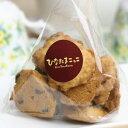 【ひなたまスイーツ】アメリカンチョコチップクッキー 3袋