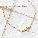 K18 ベイビー クロス ダイヤモンド ネックレス ◆さりげなく可愛い感じの横付けクロス ネックレス
