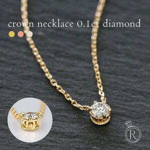 ダイヤモンド ネックレス クラウン デザイン クーポン