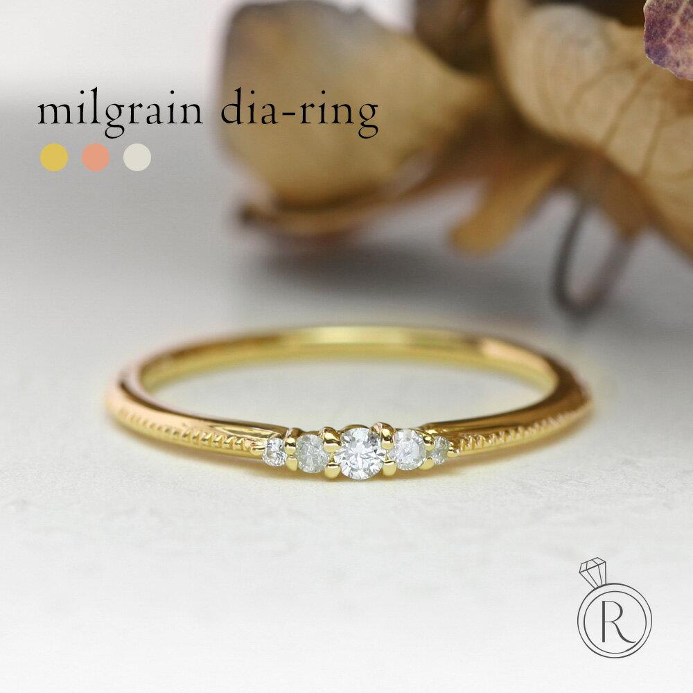 K18 ダイヤモンド ミルグレイン リング◆フェミニンなスタックリングとしても大活躍♪ 【送料無料】 ダイヤ リング ダイアモンド 指輪 ring 18k 18金 ゴールド 【ラパポート】【_包装】【RCP】 DIAMOND ダイヤモンドリング レディース 指輪 ring K18 K18YG K18PG K18WG プラチナ