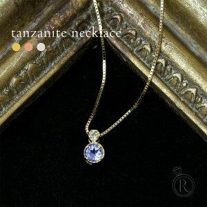 タンザナイト ダイヤモンド ネックレス クラシカル デザイン プチエレガンス