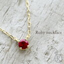 数量限定!上質な赤のミャンマー産! K18 ルビー ネックレス ◆色の乗った上質ルビーは、大人にこそふさわしい最愛ジュエリー【送料無料】 一粒 首飾り necklace 18k 18金 ペンダント【ラパポート】
