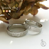 """K18 ノック リング """"メンズ""""(ペア対応)刻印無料 ◆ハンマーテクスチャーがこなれた印象の上質ペアリング 【】 K18 リング 地金 結婚指輪 ring 18k 18金 ゴール"""
