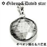 ギベオン隕石 六芒星(ダビデの星) スターリングシルバー ペンダントトップ|クリスタル|イスラエル|ソロモンの印|ユダヤ教|ダビデの星|メテオライト【】