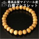 インド マイソール産 白檀(サンダルウッド)ビーズ 8mm 数珠ブレスレット|チベット密教アクセサリー