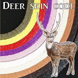 【国産】ディアスキン 鹿革紐(裏起毛) レザーコード 3mm 各色|ネックレス|チェーン|素材|Deer skin rope【メール便対応】