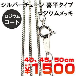 ロジウム コーティング シルバー チェーン プラチナ スターリング ネックレス