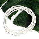 【卸価格販売】レザーコード(革紐)丸型 牛革 直径1.5mm×1m ホワイト(白)|ネックレス|チェーン|アクセサリー用|素材【メール便対応可】