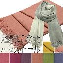 敬老の日 ストール 伝統の手染 草木染  ガーゼ素材 天然素材にこだわりました 京都 嵯峨嵐山 日本製 無料ラッピング ギフト マフラー スカーフ