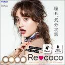 Re coco リココ(谷まりあ カラコン 度あり 度なし フリュー DIA14.2mm ブラウン ナチュラル ワンデー あす楽)