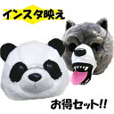 【ふわふわ パンダ & オオカミ ぬいぐるみ マスク】インスタ映え 忘年会 動物