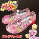 2018年【Hugっと プリキュア 光る ガラスの靴 PK ...