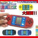 送料無料!! 【大型 テトリス 液晶ゲーム ブリック mix...