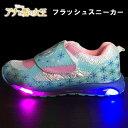 光る靴【 Disney アナと雪の女王 フラッシュスニーカー...