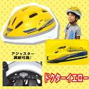 SG規格【新幹線 ドクターイエロー キッズ ヘルメット 】安全 プロテクター 電...