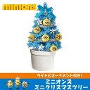 【ミニオンズ ミニ クリスマスツリー ブルー 28cm】クリ...