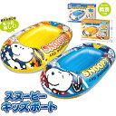 【SNOOPY スヌーピー ボート 80×120 】子ども 子供 こども キャラクター 海 うきわ 浮輪 生活雑貨 プール 大きい 大きいボート 100cm 120cm 浮き輪 キッズ サイズ